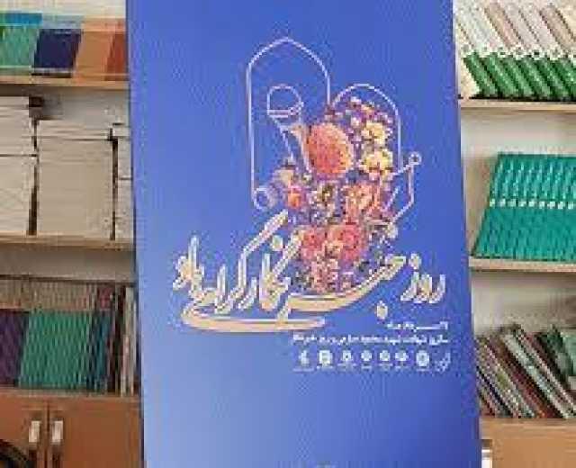 آئین بزرگداشت روز خبرنگار در اردبیل برگزار شد